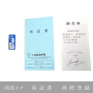 【 数珠 】 日蓮宗 男性用 シャム柿 茶水晶仕立て 桐箱入 |sanshido-honten|05