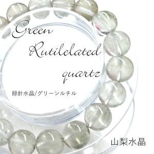 【一点物】 山梨水晶 グリーンルチル 11mm玉 ブレスレット|sanshido-honten