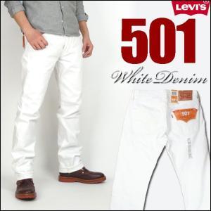LEVI'S リーバイス 00501 ホワイトデニム Straight Leg Button-Fly 送料無料|sanshin