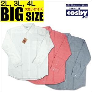 大きいサイズ GERRY COSBY ジェリー コスビー コットンリネン 長袖シャツ 2L 3L 4L 5160-0011