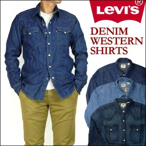 LEVI'S リーバイス メンズ デニムシャツ デニムウエスタンシャツ 66986 送料無料|sanshin