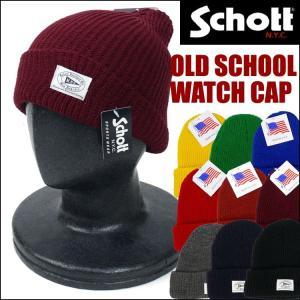 Schott ショット OLD SCHOOL WATCH CAP オールドスクール ワッチキャップ ニット帽 3149020|sanshin