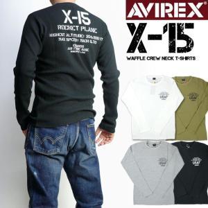 AVIREX アビレックス 長袖Tシャツ メンズ ミニワッフル クルーネック Tシャツ X-15 ミリタリーTシャツ 6183495|sanshin