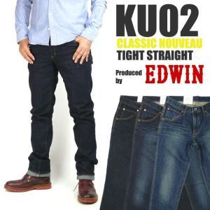 EDWIN エドウィン KU02 CLASSIC NOUVEAU ストレッチデニム タイトストレート 送料無料|sanshin