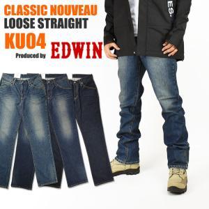EDWIN エドウィン KU04 CLASSIC NOUVEAU ストレッチデニム ルーズストレート 送料無料|sanshin
