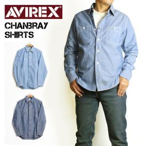 AVIREX アビレックス シャンブレーワークシャツ CHAMBRAY WORK SHIRTS 長袖シャツ デイリーウエア メンズ 6165134|sanshin