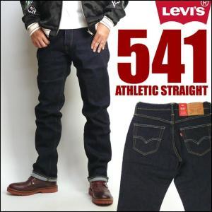 LEVI'S リーバイス 541 リンス ワンウォッシュ アスレチックストレート ルーズテーパード 18181-0143 セール|sanshin