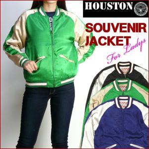 HOUSTON Lady's ヒューストン SOUVENIR JACKET PLAIN スーベニアジャケット スカジャン 50446|sanshin