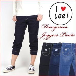 Lee リー DUNGAREES デニム ジョガーパンツ レディース LL8486 送料無料 lp-ep プレゼント ギフト|sanshin