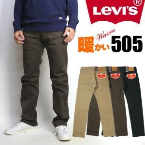 LEVI'S リーバイス 505 WARM サーモライト カラー レギュラーストレート ストレッチ 暖かいジーンズ 秋冬 00505 セール|sanshin