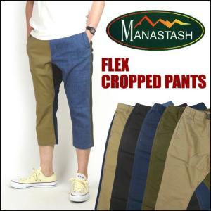 マナスタッシュ MANASTASH フレックス クロップドパンツ ストレッチ クライミングパンツ ショートパンツ 7166022 送料無料 メンズ|sanshin