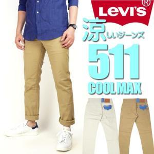 LEVI'S リーバイス 511 クールジーンズ カラー メンズ スキニーテーパード ストレッチ 夏のジーンズ COOL MAX 04511 セール|sanshin