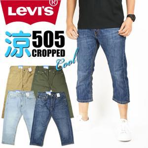 LEVI'S リーバイス 505 クールジーンズ メンズ クロップドパンツ ショートパンツ ストレッチ  夏のジーンズ COOL 28229|sanshin
