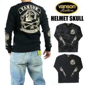 VANSON バンソン メンズ Tシャツ サーマル 長袖Tシャツ HELMET SKULL 送料無料 NVLT-809 sanshin
