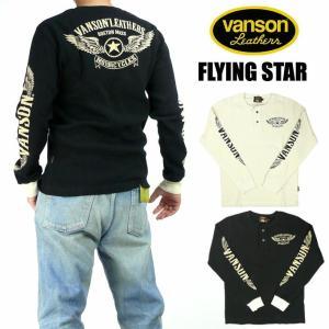 VANSON バンソン メンズ Tシャツ サーマル ヘンリーネック長袖Tシャツ FLYING STAR 送料無料 NVLT-810 sanshin