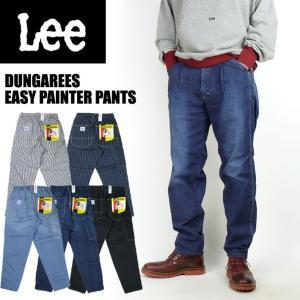 Lee リー イージー ペインターパンツ DUNGARRES テーパード ワークパンツ 日本製 LM5936|sanshin