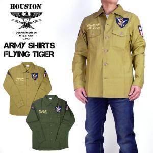 HOUSTON ヒューストン パッチアーミーシャツ フライングタイガー メンズ ミリタリーシャツ 40580|sanshin