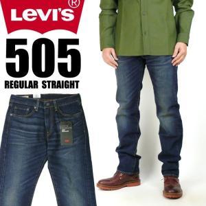 LEVI'S リーバイス 505 レギュラーストレート LEVI'S PREMIUM BIG E ストレッチデニム ダークブルー 00505-1556|sanshin