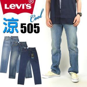 LEVI'S リーバイス 505 クールジーンズ メンズ 夏のジーンズ COOL ストレッチデニム いつも涼しくドライ♪  00505|sanshin