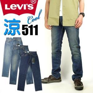 LEVI'S リーバイス 511 クールジーンズ デニム メンズ スキニーテーパード ストレッチ  夏のジーンズ COOL 04511|sanshin