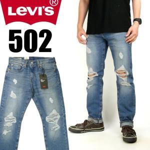 LEVI'S 502。  ややゆったりめの太ももと、裾にかけて少し細くなるテーパードシルエットです。...