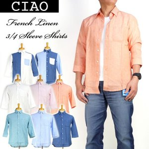 ciao チャオ フレンチリネン 7分袖シャツ メンズ 夏に涼しい麻のシャツ 29-100|sanshin