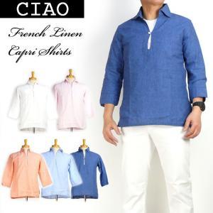 ciao チャオ フレンチリネン 7分袖シャツ カプリシャツ メンズ 夏に涼しい麻のシャツ 29-102|sanshin