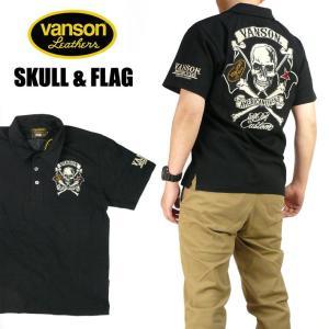 VANSON バンソン メンズ ポロシャツ 刺繍 半袖ポロシャツ SKULL & FLAG NVPS-901 sanshin