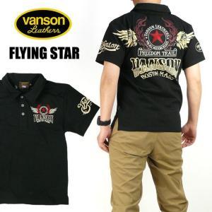 VANSON バンソン メンズ ポロシャツ 刺繍 半袖ポロシャツ FLYING STAR NVPS-904 sanshin
