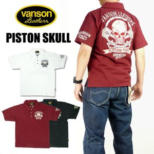 VANSON バンソン メンズ ポロシャツ 刺繍 半袖ポロシャツ PISTON SKULL NVPS-902 sanshin