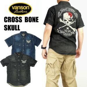 VANSON バンソン 刺繍 半袖デニムシャツ CROSS BONE SKULL ウエスタンシャツ メンズ NVSS-905 sanshin