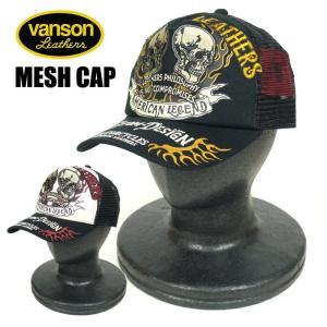 VANSON バンソン キャップ 刺繍 メッシュキャップ TWIN SKULL 帽子 メンズ レディース ユニセックス NVCP-901 sanshin
