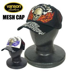 VANSON バンソン キャップ 刺繍 メッシュキャップ FIRE SKULL 帽子 メンズ レディース ユニセックス NVCP-902 sanshin