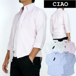 Ciao チャオ メンズ 7分袖シャツ オックスフォード ボタンダウンシャツ 無地 日本製 2-111|sanshin
