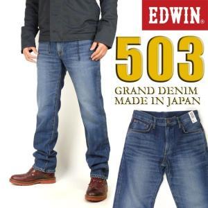 EDWIN エドウィン メンズ ジーンズ 503 レギュラーストレート ライトブルー ED503-246 503 GRAND DENIM 送料無料|sanshin