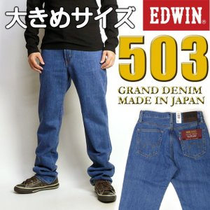 EDWIN エドウィン メンズ 大きいサイズ ジーンズ 503 レギュラーストレート フェードブルー ED503-198 503 GRAND DENIM 送料無料|sanshin