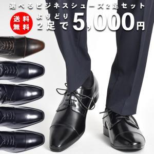 ビジネスシューズ メンズ 2足セット 靴 Uチップ ストレー...