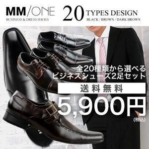 ビジネスシューズ メンズ 2足セット 合成革靴 プレーントゥ ストレートチップ ローファー 紳士 おしゃれ 冬|sansuiya