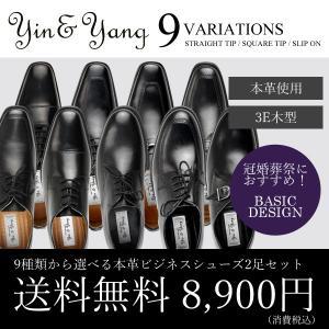 ビジネスシューズ 革靴 本革 メンズ 2足セット ビジネス革靴 靴 紳士靴 シューズ 2018 冬 新春|sansuiya