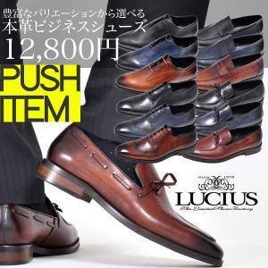 ビジネスシューズ メンズ 本革靴 皮 レザー LUCIUS ルシウス おしゃれ 紳士|sansuiya