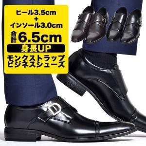 背が高くなる シークレットシューズ トールシューズ ビジネスシューズ PU革靴 メンズ 紳士靴 2018 冬 新春|sansuiya