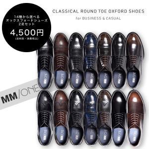 ビジネスシューズ メンズ 2足セット 合成革靴 プレーントゥ ストレートチップ 中身が見える福袋 2020 紳士|sansuiya