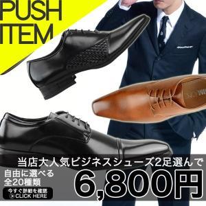 ビジネスシューズ PU革靴 メンズ 2足セット 安い ロング...