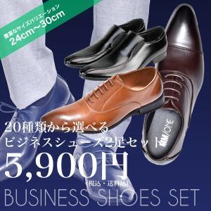 ビジネスシューズ PU革靴 2足セット 安い メンズ 靴 シ...
