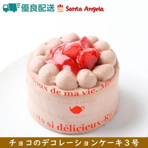 チョコレートケーキ:あすつく苺生チョコデコレーション3号,バースデーケーキ、記念日のギフト:送料無料