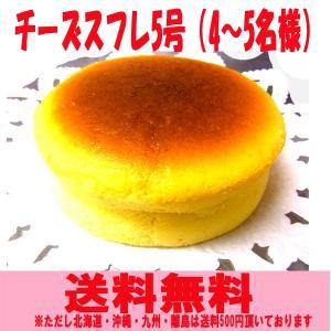 チーズスフレ5号:バースデースフレチーズケーキ、記念日ギフト:送料無料