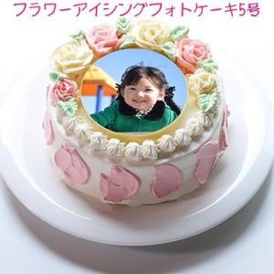 フラワーアイシングフォトケーキ5号:バースデーケーキ、結婚祝...