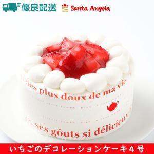 苺の生クリームケーキ4号:バースデーケーキ、誕生日・記念日・お祝いのスイーツギフト:送料無料