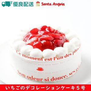 苺の生クリームケーキ5号:バースデーケーキ、誕生日ギフト、記念日・お祝いの贈り物に:送料無料