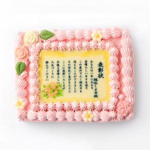 【送料無料】フォトケーキ、賞状ケーキ:感謝状ケーキ(写真ケー...